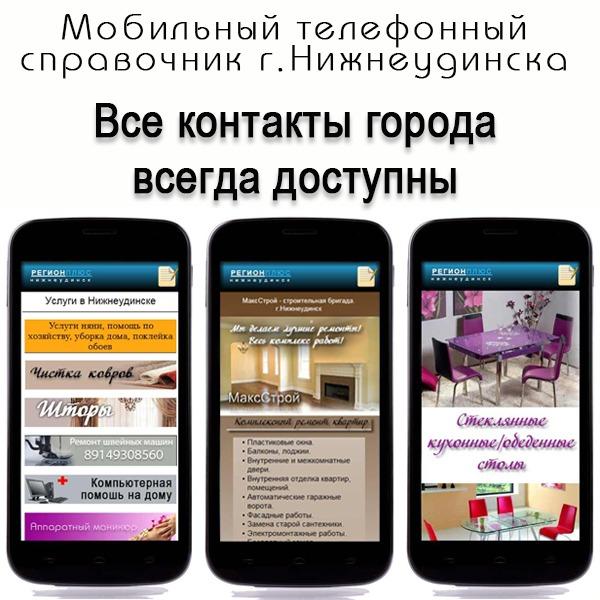 телефонный справочник новая каховка онлайн